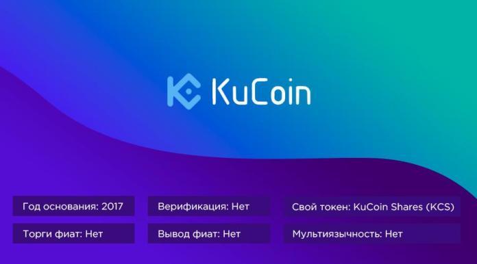 Биржа криптовалют Kucoin