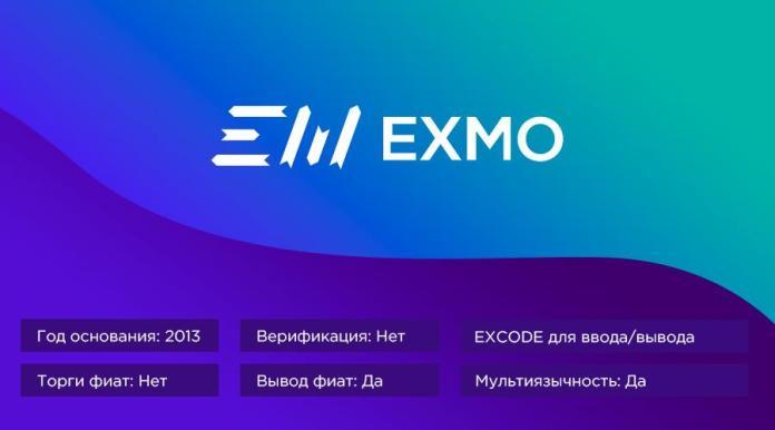 логотип биржи крипотвалют exmo