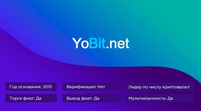 биржа Yobit