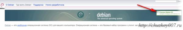 официальный сайт debian