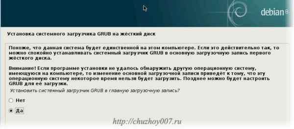Установка системного загрузчика GRUB