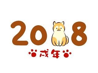 年賀状の当選番号 2018年最新版 入力不要で簡単チェック!