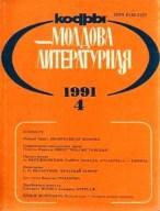 "Обложка журнала ""Кодры"""