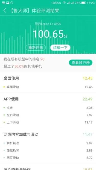 LeEco-Le-X920-Weibo-Leak-4-400x711
