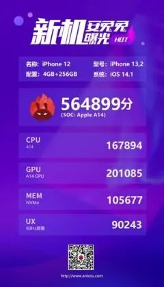 antutu-oct16-iphone-12-1-240x420
