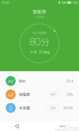 Meizu-Connected-App-5