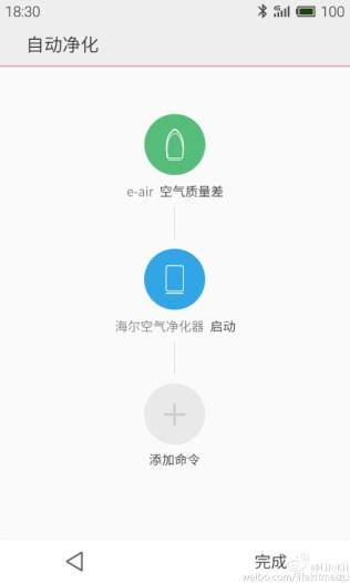 Meizu-Connected-App-9