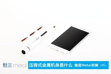 Meizu m2 Note Metal (1)