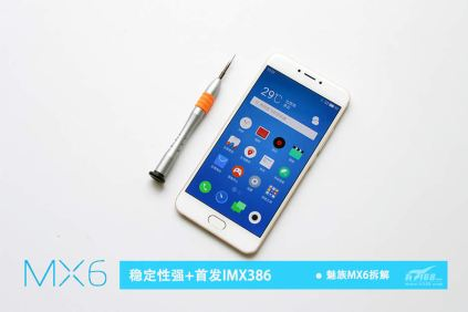 Meizu MX6 (1)