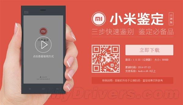 Xiaomi Identification
