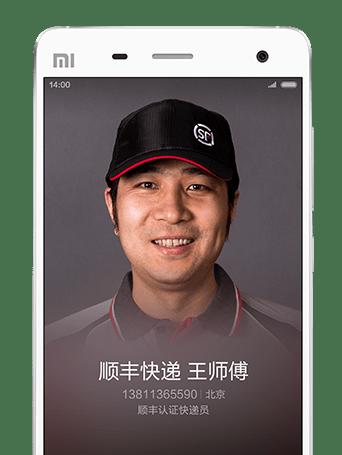 MIUI V6手机应用程序