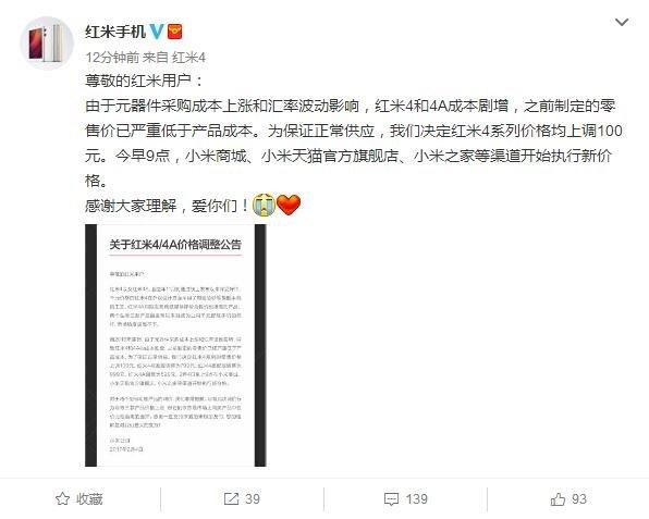 Xiaomi Redmi Note 4X verrà presentato l'8 febbraio 2017