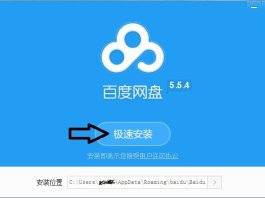 Baidu NetDisk 5.5.4 inglese download