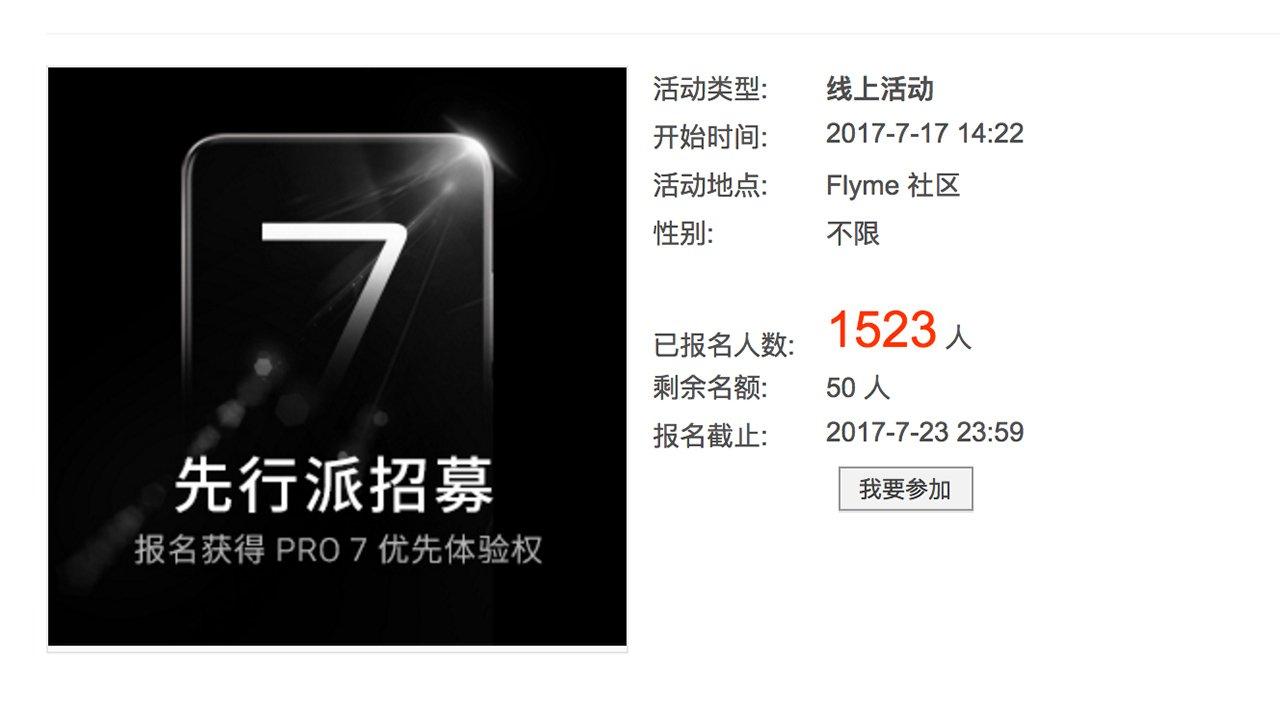 Ufficiale: Meizu Pro 7 sarà svelato il prossimo 26 Luglio