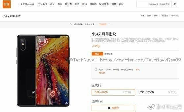 xiaomi-mi-7-sito-ufficiale-presunto-leak