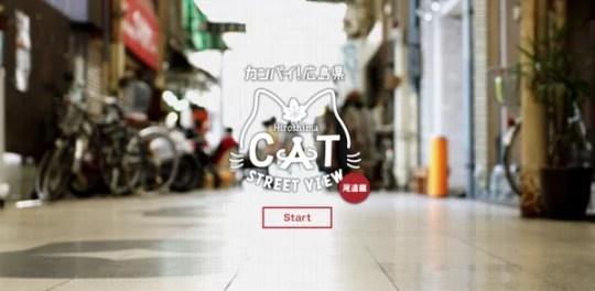 Cat Street View, une application pour visiter les rues du Japon dans la peau d'un chat
