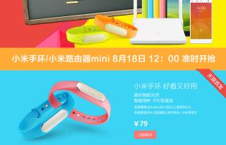Xiaomi Mi band sale