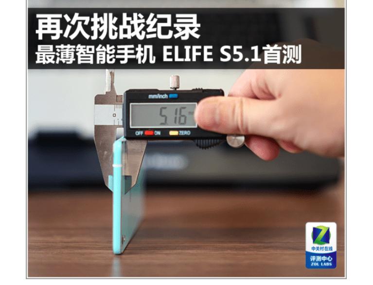 Gionee S5.1