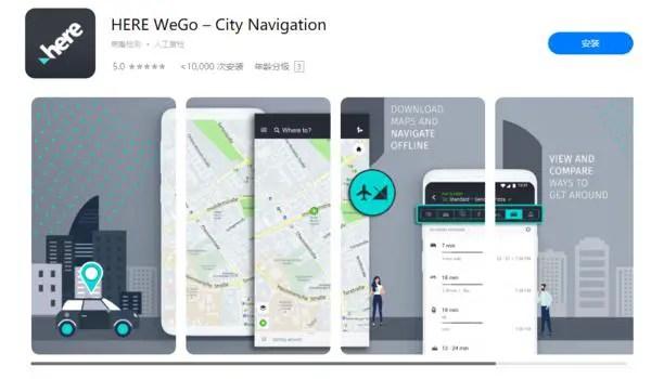 Huawei map application Here WeGo launched