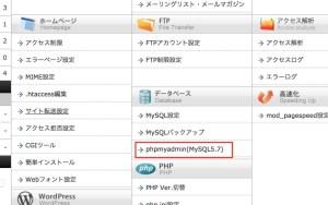 phpmyadmin_menu
