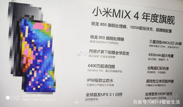 Mi mix 4 features