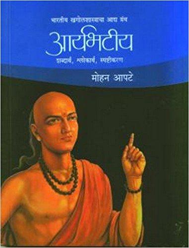 Aryabhatiya - ANCIENT INDIA