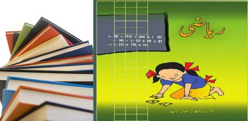 Hisab Urdu Math TextBook PDF Download