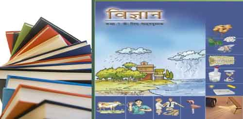 "[NCERT Class 7] ""VIGYAN"" Hindi Textbook PDF Download"
