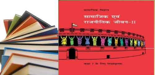 ncert-samajik-rajnitik-jiban 3 pdf download