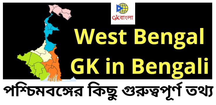 West Bengal GK in Bangla