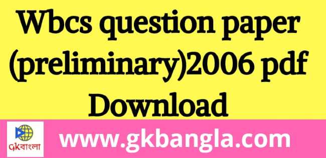 Wbcs question paper (preliminary) 2006 pdf download