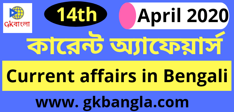 Current affairs in Bengali