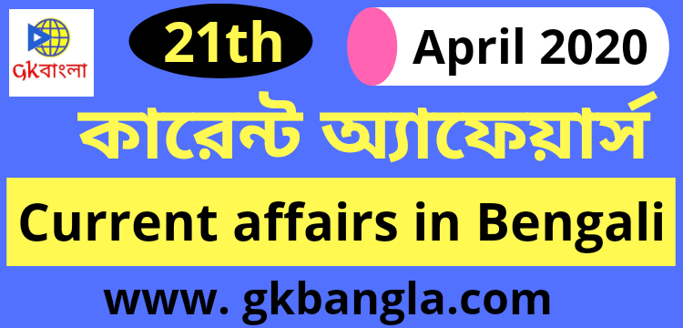 21th April (2020)-current affairs in Bengali
