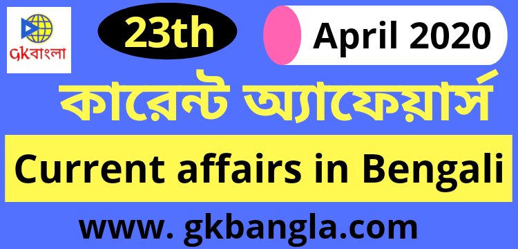 23 April (2020)-current affairs in Bengali