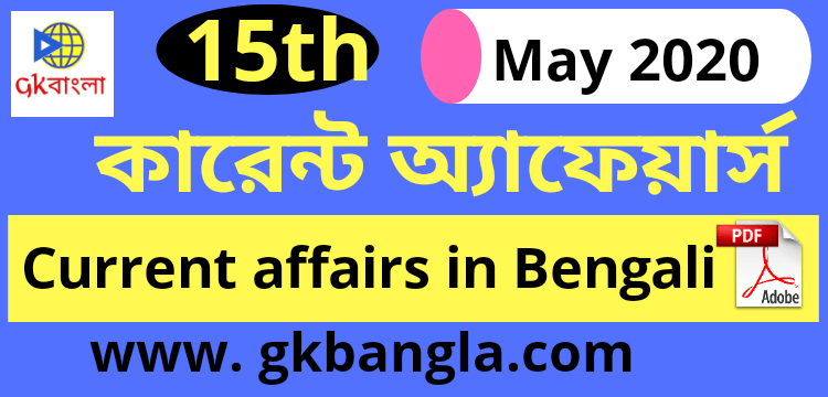 15th May Best Current Affairs in Bengali [2020]