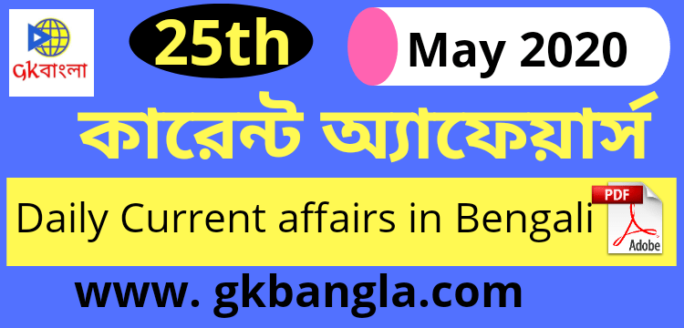 Best current affairs in Bengali 2020 - 21th May