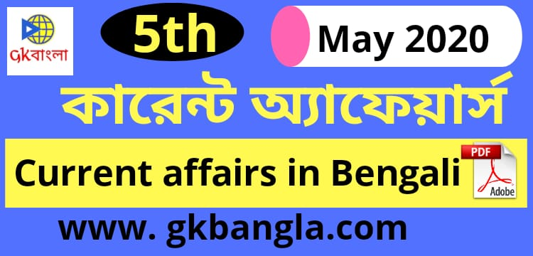 Best current affairs in Bengali (pdf) - 5 May 2020