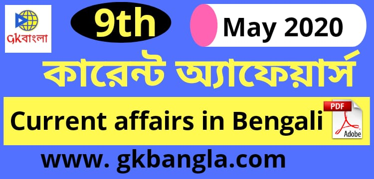 9 May [2020] Daily Best Current affairs in Bengali