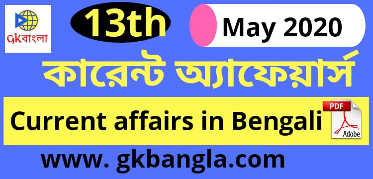 Best daily Current affairs in Bengali-13May2020