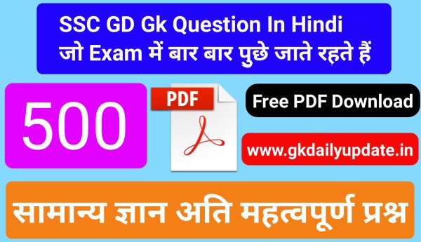 SSC Gd Gk Question In Hindi PDF