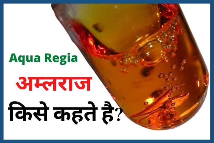 अम्लराज किसे कहते है - Aqua regia in Hindi