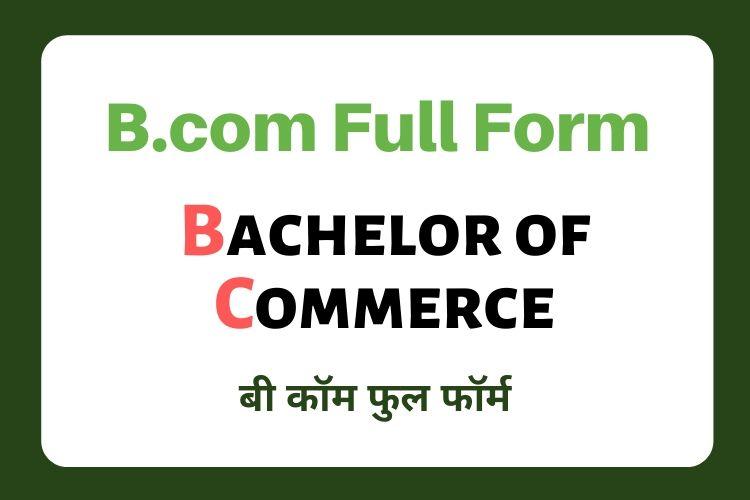बी कॉम फुल फॉर्म - Full form of B.com in Hindi
