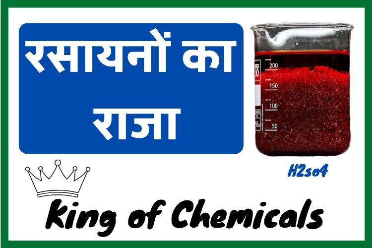 रसायनों का राजा किसे कहा जाता है - King of chemicals in Hindi