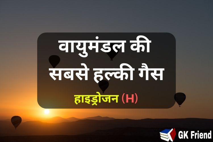 वायुमंडल में सबसे हल्की गैस कौन सी है - Lightest gas in the universe in Hindi