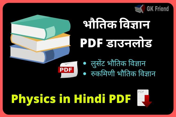 भौतिकी पीडीएफ डाउनलोड - Physics in Hindi PDF