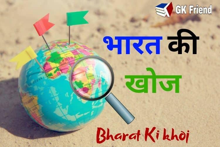 भारत की खोज किसने की - Bharat Ki khoj Kisne Ki