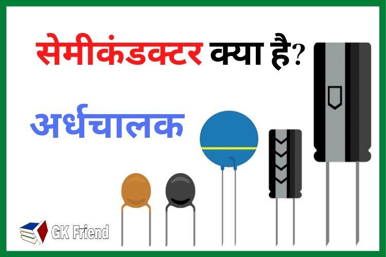 सेमीकंडक्टर (अर्धचालक) क्या है - What is semiconductor in Hindi