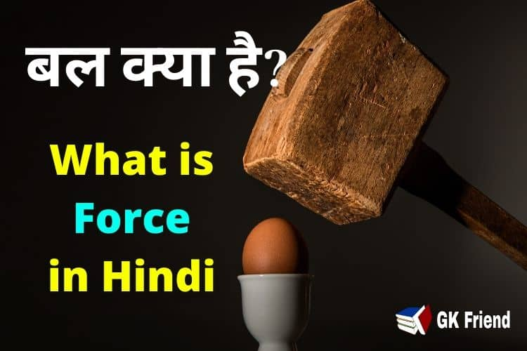 बल क्या है - what is force in Hindi, bal kise kahate hai