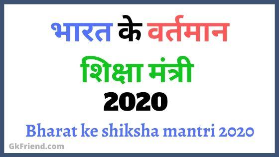 भारत के वर्तमान शिक्षा मंत्री कौन है 2020 - Bharat ke shiksha mantri 2020