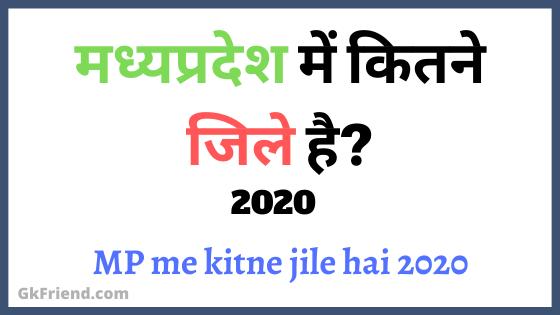 मध्य प्रदेश के संभाग और जिले 2020 में - madhya pradesh ke jile aur sambhag 2020